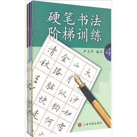 Pen Calligraphy ladder training (1-4)(Chinese Edition): YAN WEI PING