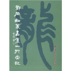 Deng Shiru Zhuanshu Lushan Cottage(Chinese Edition): DENG SHI RU