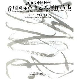 2005 First International cursive art exhibition in Hangzhou. China Portfolio(Chinese Edition): XU ...