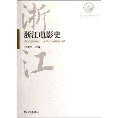 Zhejiang historical and cultural thematic history series: Zhejiang Film History(Chinese Edition): ...
