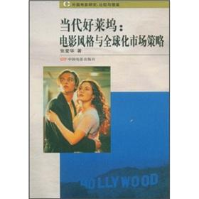 Contemporary Hollywood: Film style and global marketing strategy(Chinese Edition): ZHANG AI HUA