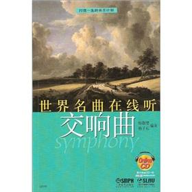 World music online listening: Symphony (with a: DI QI AN