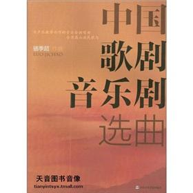 China Opera and musical theater selections(Chinese Edition): LUO JI CHAO