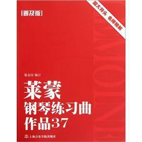 Lemon Piano Etudes works 37 (Universal Edition)(Chinese Edition): CHAO ZHI JUE