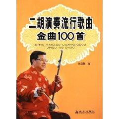 Erhu pop music hits of 100(Chinese Edition): CHEN YU LIN