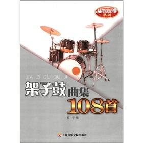To learn from scratch series: drums Album 108(Chinese Edition): DOU HUA