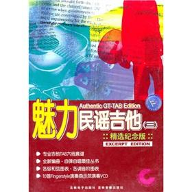 The charm of folk guitar (3)(Chinese Edition): PAN SHANG WEN.