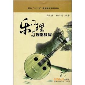 Music theory and sight-singing tutorial(Chinese Edition): ZHENG YONG JIAN. ZHENG XIAO JUAN