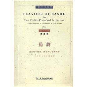 Shu Yun: for two violins. piano and percussion.(Chinese Edition): JIA DA QUN