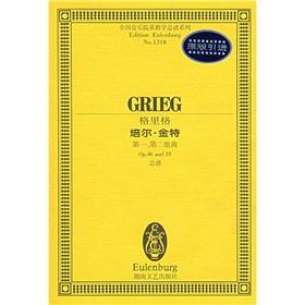 Grieg: Peer Gynt Suite first. second(Chinese Edition): GE LI GE