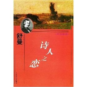 Poet 's Love(Chinese Edition): SHU MAN. SHANG