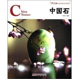 China Red China Stone(Chinese Edition): BEN SHE.YI MING