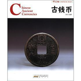 China Red ancient coins(Chinese Edition): BEN SHE.YI MING
