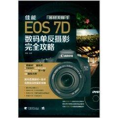 Equipment Masters 1: Canon EOS 7D digital SLR photography completely Raiders (with a DVD disc)(...