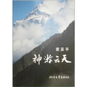 Fugue sky(Chinese Edition): YUAN YA PING