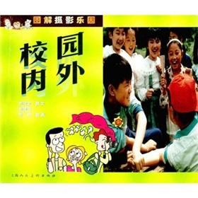 Inside and outside schools(Chinese Edition): TANG DE WEI