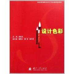 In Higher Education in Art Design planning materials: design color(Chinese Edition): QI JING ZHOU