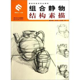 Art professional teaching of the new century: the combination of still life structure sketch(...