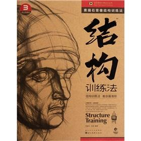 Structured training method: drawing plaster structure training method (Gold Collector's ...