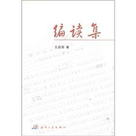 Code Reading diversity(Chinese Edition): WANG ZI QIANG