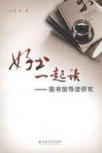 With a good book read: Library REVIEW study(Chinese Edition): WAN YA