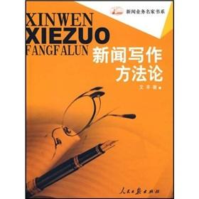 News Writing Methodology(Chinese Edition): AI FENG