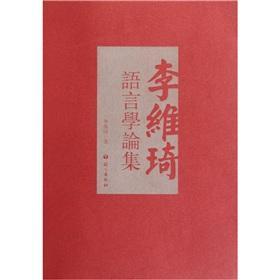 Li Weiqi Linguistics Essays(Chinese Edition): LI WEI QI