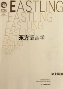 Oriental Linguistics (Series 10)(Chinese Edition): DONG FANG YU YAN XUE) WEI HUI. DENG