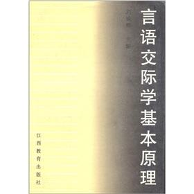 Verbal communication. the basic principles of(Chinese Edition): LIU HUAN HUI
