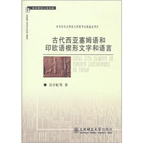 Ancient West Asia and Sam language and Indo-European language cuneiform script and language(Chinese...