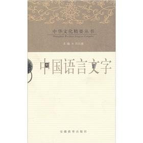 Essentials series of Chinese culture: Chinese language text(Chinese Edition): YANG YONG CHENG