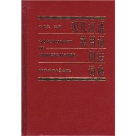 Commonly used word usage dictionary of modern: LI YI MIN