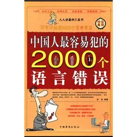 Chinese people are most likely to commit the 2000 language error (set 4)(Chinese Edition): AN YAN