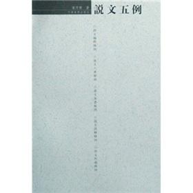 Said the text five cases(Chinese Edition): ZHANG TONG BIAO