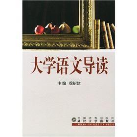 University Language REVIEW(Chinese Edition): XU SHAO JIAN. WAN QIAO