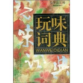 Interesting dictionary(Chinese Edition): YI XUE JIN