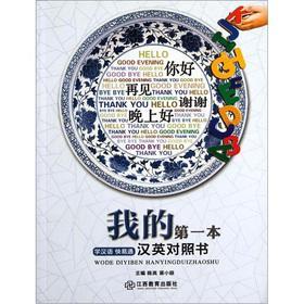 My first Chinese-English books (TCSL Autotoll)(Chinese Edition): CHEN YING. JIANG XIAO LI