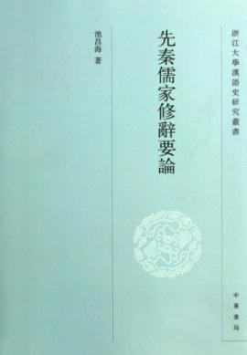 Zhejiang University of Chinese History Books: Confucian rhetoric is On(Chinese Edition): CHI CHANG ...