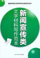News propaganda class text material models for writing(Chinese Edition): ZHANG HAO