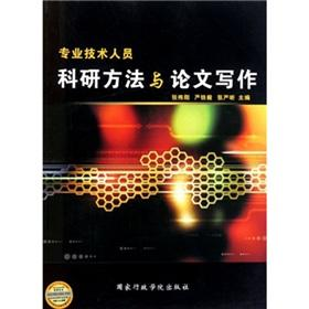 Professional and technical personnel in scientific research methods and thesis writing: ZHANG WEI ...