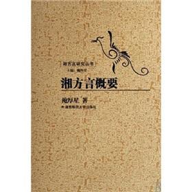 Hunan dialect Series: Hunan dialect summary(Chinese Edition): BAO HOU XING