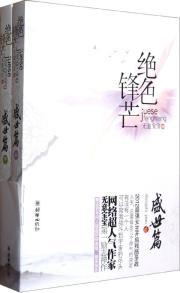 Stunning edge: of Saatchi articles (Set 2 Volumes)(Chinese Edition): WU YI BAO BAO