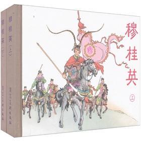 MU (Set 2 Volumes)(Chinese Edition): SHI GUO LU SHI DA (GAI) WANG YU SHAN. DENG HUI