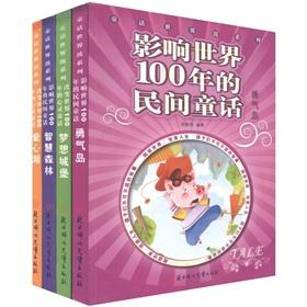 The fairy tale world wave series (set of four)(Chinese Edition): ZU CHUN MING