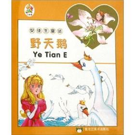 Andersen's Fairy Tales (9)(Chinese Edition): LI JIE