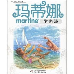 Martina series of stories (2 Series) (Set of 6. 7 -12)(Chinese Edition): BI LI SHI) MA LI YE.(BI LI...