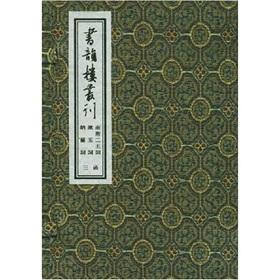 Book rhyme Floor 3 of the series (letter) (4)(Chinese Edition): NA LAN XING DE