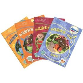 Garden baby to play with (Set of 4)(Chinese Edition): TONG QU CHU BAN YOU XIAN GONG SI