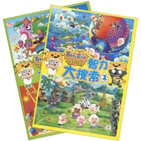 Pleasant Goat and Big Big Wolf tiger: intelligence largest search (1-2) (Set 2)(Chinese Edition): ...