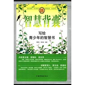 Wisdom backpack: the wisdom of the book written for young people (set 4)(Chinese Edition): SU CHUN ...